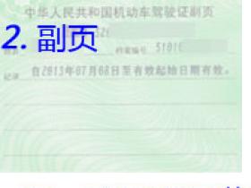 驾照翻译-驾驶证翻译公证盖章