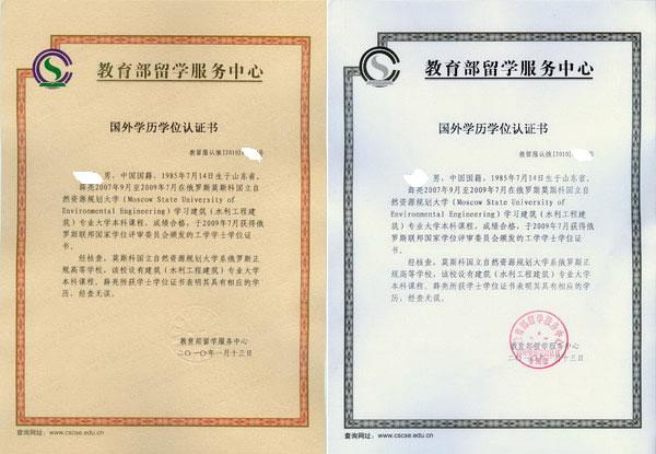福州学位证书翻译