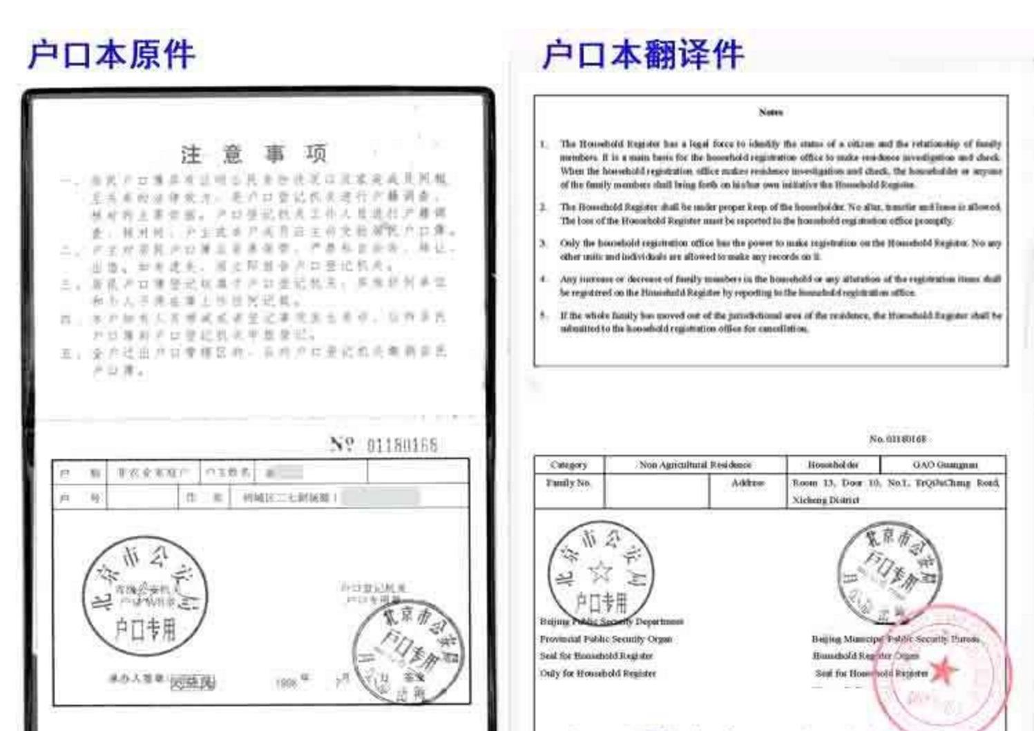 户口本翻译-翻译盖章认证
